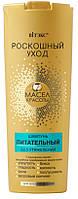 Шампунь питательный для всех типов волос Роскошный Уход Витекс 500 мл