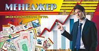 Экономические игры Менеджер /10/ 20222