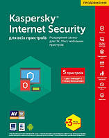 Kaspersky Internet Security Multi-Device 5 Устройств 1 год + 3 мес. Обновление (коробочная версия)