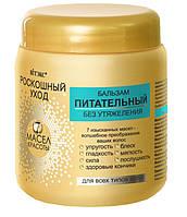 Бальзам питательный для всех типов волос Роскошный Уход Витекс 300 мл