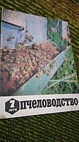 Журнал Пчеловодство №7 1975