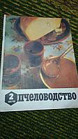 Журнал Пчеловодство №2 1975