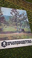 Журнал Пчеловодство №6 1975