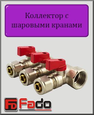 """Колектор з кульовими кранами Fado 3/4""""х16 на 4 виходи (з фітингом)"""