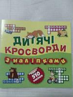 Дитячі кросворди з наліпками Лисичка 510 наліпок (Книга2) 03626