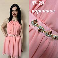 Платье торжественное пудра  корица  46 р-р