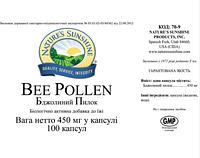 Пчелиная пыльца,Цветочная пыльца, Би поллен,при метеозависимости