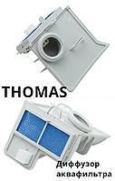 Дифузор Thomas Twin TT, T1, T2 198531 аквафильтра для миючих пилососів