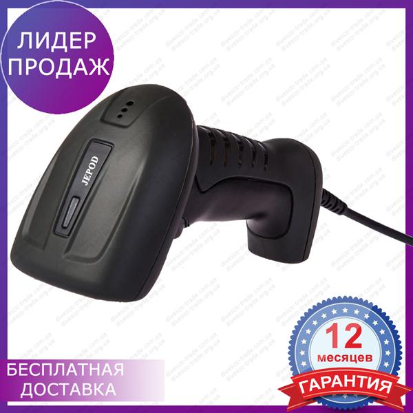 Фотосканер штрих-кодов JEPOD JP-W1h (усиленный корпус) - Торговое оборудование для вашего бизнеса в Киевской области