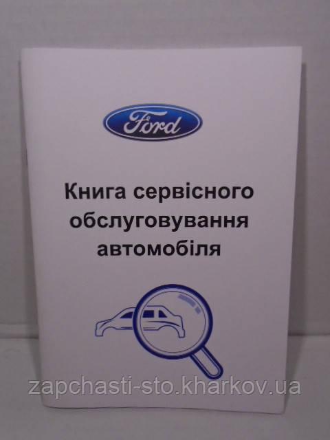 Сервисная книга FORD (Форд)