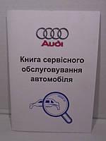 Сервисная книга Audi