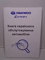 Сервисная книга Daewoo Lanos