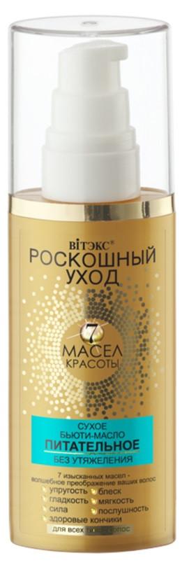 Сухое бьюти-масло питательное для всех типов волос Роскошный Уход Витекс 75 мл