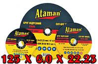 Круги зачистные Атаман (125*6.0*22)