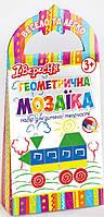 Набор для творчества «Геометрическая мозаика» 952915 1 Вересня