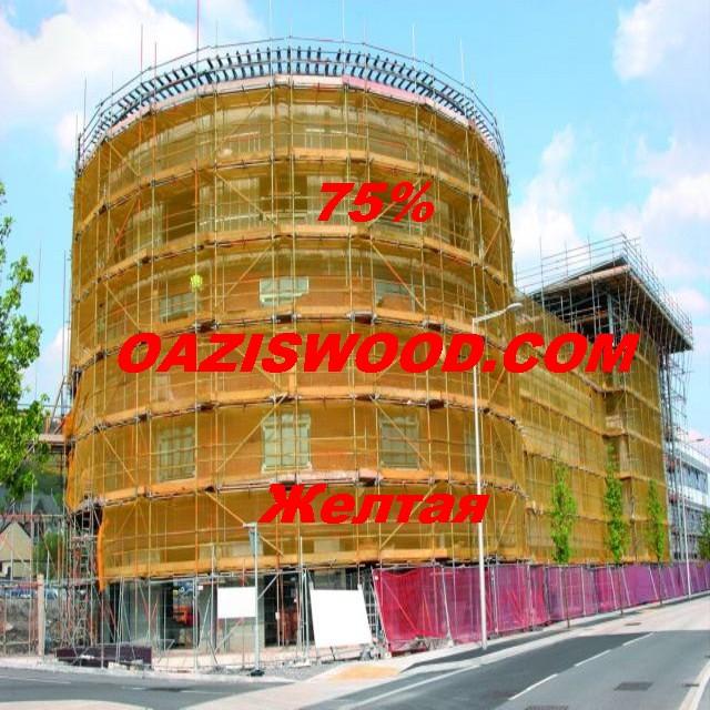 Сетка желтая затеняющая, фасадная 3.2м 75% - Оазис wood в Сумах
