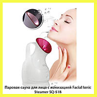 Паровая сауна для лица с ионизацией Facial Ionic Steamer SQ-518!Акция