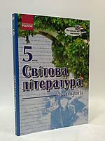 000-3 Хрестоматія Ранок Світова література 005 кл Позакласне читання
