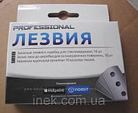 Лезвия к скребку для стеклокерамики INDESIT