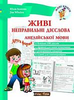 New Time Живі книги Живі неправильні дієслова англ мови +CD Друга форма Іванова