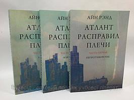 Альпина Рэнд Атлант расправил плечи (в 3-х томах) МЯГК
