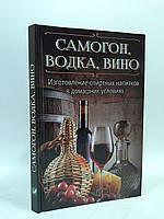 Аргумент Полезная книга Самогон водка вино Изготовление спиртных напитков в домашних условиях