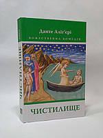 Астролябія Данте Божественна комедія Чистилище