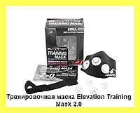 Тренировочная маска Elevation Training Mask 2.0!Акция