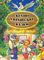 Белкар Казки Кращі українські казки