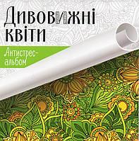 Віват Антистресс-альбом УКР Дивовижні квіти
