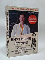 ККлуб Внутрішня історія Кишечник-найцікавіший орган нашого тіла