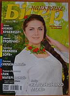 Журнал БІСЕР. найкраще №16