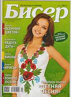 Журнал Бисер