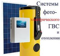 Системы фотоэлектрического ГВС 1,5 кВт