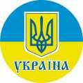 Виниловые наклейки символы Украины!