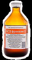 АСД 2Ф- антисептик стимулятор Дорогова 2 фракция, Армавирская биофабрика