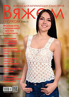Журнал ВЯЖЕМ крючком №115