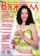 Журнал ВЯЖЕМ крючком №114
