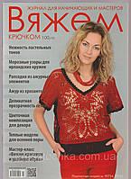 Журнал ВЯЖЕМ крючком №100