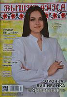 Журнал ВЫШИВАНКА №133