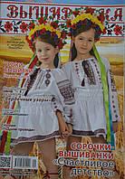 Журнал ВЫШИВАНКА №131