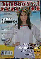 Журнал ВЫШИВАНКА №126