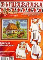 Журнал ВЫШИВАНКА.Лучшее №18
