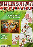 Журнал ВЫШИВАНКА.Лучшее №20