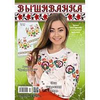 Журнал ВЫШИВАНКА №92