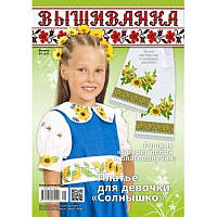 Журнал ВЫШИВАНКА №97