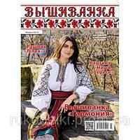 Журнал ВЫШИВАНКА №105