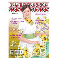 Журнал ВЫШИВАНКА №107
