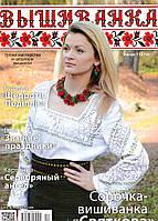Журнал ВЫШИВАНКА №112