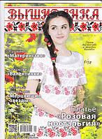 Журнал ВЫШИВАНКА №113